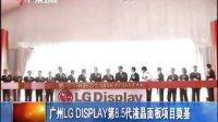 广州LG DISPLAY第8.5代液晶板项目奠基 广东早晨 120523