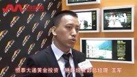 全球加盟网第十四届中国特许展采访恒泰大通黄金投资有限公司