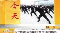 辽宁招录417名政法干警  今日开始报名[第一时间]
