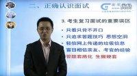 内蒙古光华教育--2012年内蒙古政法干警面试辅导系列讲座(二)