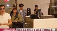 国际巨星成龙抵达上海  将出席上海国际电影[新娱乐在线]