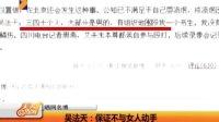 """教授""""吴法天""""与女记者微博约架 天天晒网 120707"""