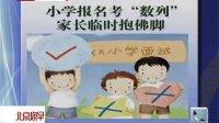 """小学报名考""""数列"""" 家长临时抱佛脚 北京您早 120610"""