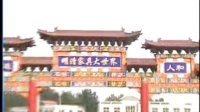 中国明清家具大世界、河北衡水武邑县家具综合批发市场