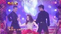 刘真 拉丁舞台秀 台湾舞娘 魅人眼神