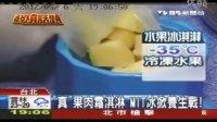 TVBS_真果肉冰淇淋_冰淇淋掀養生戰冰果師BinGo-C100%鮮果冰淇淋
