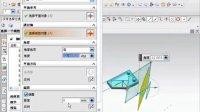 UG8.0视频教程基准平面的创建方法
