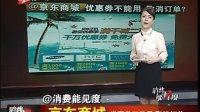 20120730《消费能见度》:京东商城 优惠券不能用 取消订单?