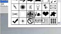 12年07月12日默然老师讲授PS精美鼠绘图文制作《聆听花语》