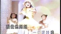 王雪晶-泥娃娃伴奏(金钱豹唱片)