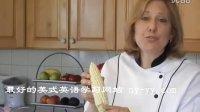 纽约英语口语网-英语口语学习片:自制夏日玉米沙拉