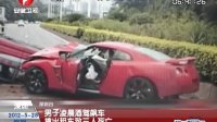 深圳:男子凌晨酒驾飙车 撞出租车致三人死亡 120528 超级新闻场