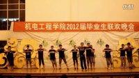 12-05-30 福建农林大学机电学院毕业生联欢会 骚舞