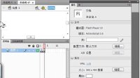 FLASH自学教程中文讲解-01基本界面