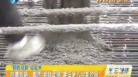向莆铁路 海西钢铁动脉建设进入冲刺阶段 120627 早安福建