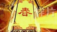 最新2014马年春节联欢晚会、元旦新春大拜年AE片头模板 标清