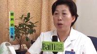 百体(BaiTi)视频:王玉梅-花生是减肥食品吗?