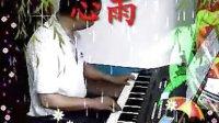 雅马哈KB280电子琴弹奏 心雨