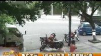 重庆万州:7级大风来袭 气温骤降12度 120814 新闻现场