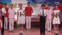 2012年聊城市新华书店杯经典诵读(文轩中学)