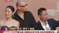 第15届上海国际电影节开幕  中外巨星聚集红毯[新娱乐在线]