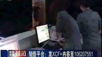 """记者调查:奈瑞儿美容院无治疗资质, 张小姐 受害者到深圳罗湖店,店长回答记者问题:""""治病肯定是可以的"""