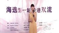 2012世界旅游文化小姐四川赛区双流海选花絮清纯美女