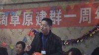 """视频: 吉林白城""""辽阔草原""""QQ群建群一周年联欢会"""