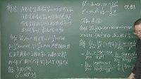 视频: 2013文登数学高数强化03 QQ 2322941982 QQ 2322941982