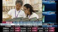 第106届中国日用百货商品交易会昨天开幕 最新闻 120803