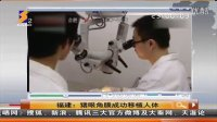 福建:猪眼角膜成功移植人体 天天晒网 120506