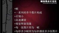 Adobe PremierePro CS3中文教程基础篇- 03贞和像素长宽比