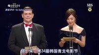 第34届韩国青龙电影节颁奖典礼 上