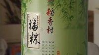 视频: 名字吉祥讨彩头 粽子大战拼口彩 20120527 首都经济报道