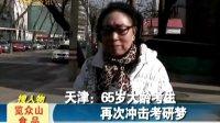 天津:65岁大龄考生再次冲击考研梦140106在线大搜索