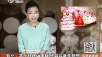 台北·芭比娃娃做蛋糕 乐活好正点 20140103 标清