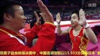 男子自由操邹凯夺27金卫冕 扬五金冠九州横幅庆祝