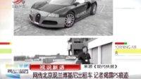 网传北京现兰博基尼出租车 记者揭露PS痕迹 晨光新视界 120706