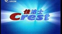 视频: 供应山东卫视-山东卫视广告代理公司-媒介中心-QQ在线363198937