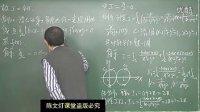 视频: 2013文登数学高数强化102 QQ 2322941982 QQ 2322941982