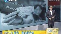 福州火车站启动学生票上门服务 早安福建 20140107 标清