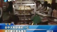 台中太阳饼商机11亿 两百家店竞争激烈 海峡午报 20140107 标清