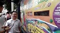 视频: 龙帆传媒美年达水果老虎机广州街头采访——男