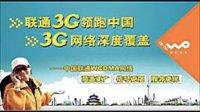 视频: 联通3G事业招商说明会 .招商热线18608043198 .QQ2359257200