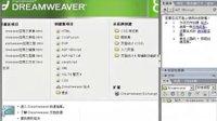 全新 数据库之6 Dreamweaver与数据库连接