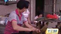 五月五 粽飘香 泉州:印尼味道的烧肉粽 120624 早安福建