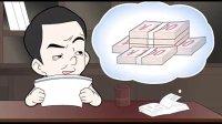 巴酷漫FLASH动画短片--反贪宣传