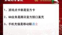 视频: 淘宝QQ业务代理