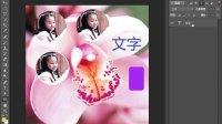 [PS]图层的筛选  PS视频教程 Photoshop CS6 从头学专家讲堂