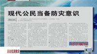 北京晨报:现代公民当备防灾意识[北京您早]